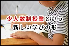 少人数制授業という新しい学びの形